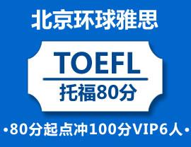 托福80分起点冲100分VIP6人课程