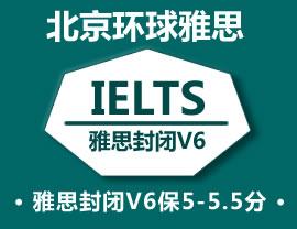 雅思封闭V6保5-5.5分精品课程