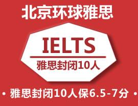 雅思封闭钻石10人保6.5-7分课程(5.5分起点)