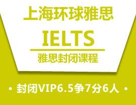 雅思封闭VIP签约6.5争7分6人课程