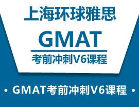 GMAT考前冲刺V6课程
