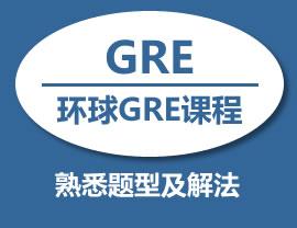 GRE320常规突破联程课程