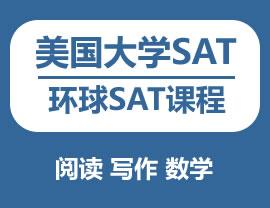 SAT2000精品联程课程