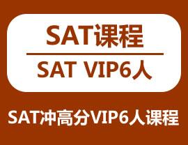 SAT SUCCESS 冲1500分 VIP3-6人铂金课程