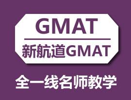 GMAT1对1定制课程