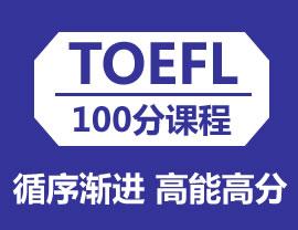 托福100分基础课程(8人)