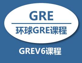 GRE考前冲刺V6课程