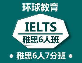 雅思封闭VIP6.5争7高分6人课程