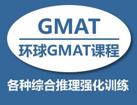 GMAT强化8人课程