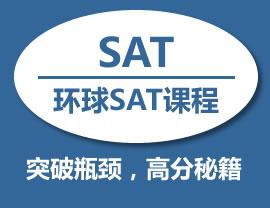 SAT强化8人课程