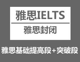 雅思封闭全程精讲5.5-6分课程